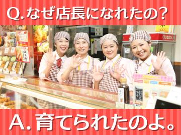 とんかつ新宿さぼてん (株)GHFDのアルバイト情報
