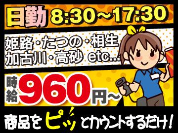株式会社エイジス 姫路サテライトのアルバイト情報