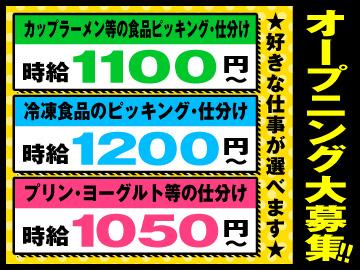 マックスアルファ(株) < 応募コード 1-35-1024 >のアルバイト情報