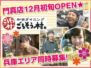 和食ダイニング ごちそう村 関西10店舗合同のアルバイト情報