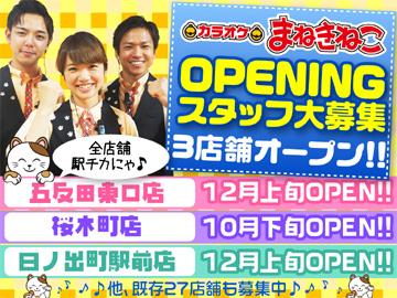 カラオケまねきねこ ★神奈川・東京エリア30店舗★のアルバイト情報