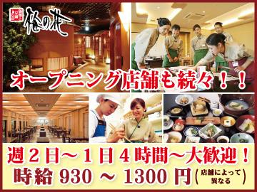湯葉と豆腐の店 梅の花 首都圏23店舗合同募集のアルバイト情報