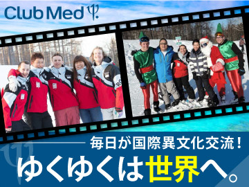 クラブメッド北海道 【株式会社エス・シー・エム】のアルバイト情報