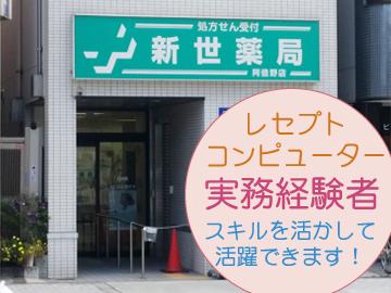 新世薬局 阿倍野店のアルバイト情報