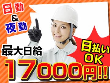 朝日興建株式会社のアルバイト情報