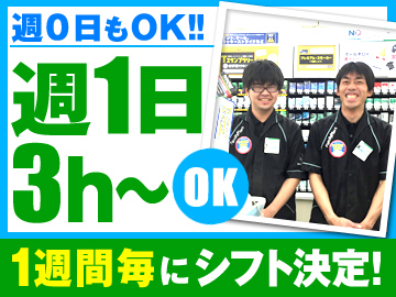 ファミリーマート 麹町駅前店のアルバイト情報