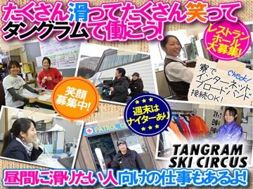 タングラム斑尾東急リゾート   (株)東急リゾートサービスのアルバイト情報