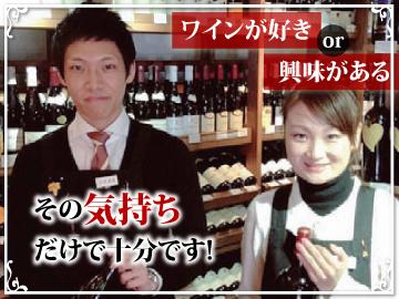 札幌ワインマーケット株式会社のアルバイト情報