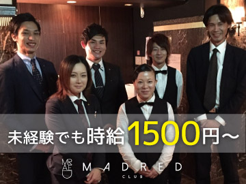 Madred (マドレド)のアルバイト情報