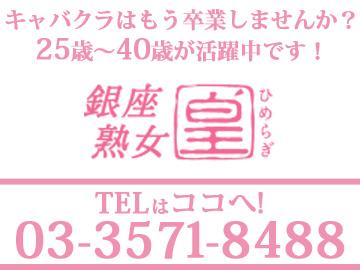 美熟女倶楽部 皇' HEMERAGI -ひめらぎ-のアルバイト情報