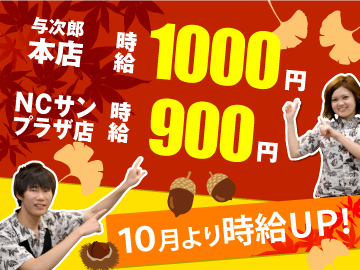 焼肉なべしま<県内10店舗大募集>のアルバイト情報