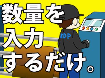 株式会社KDP  ※広告No.160202-04のアルバイト情報