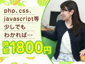 株式会社マックスコム(三井物産グループ)汐留Wのアルバイト情報