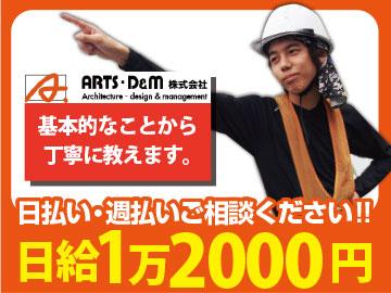 ARTS・D&M株式会社のアルバイト情報