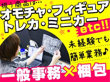 有限会社エスアイ【a練馬b新宿】のアルバイト情報