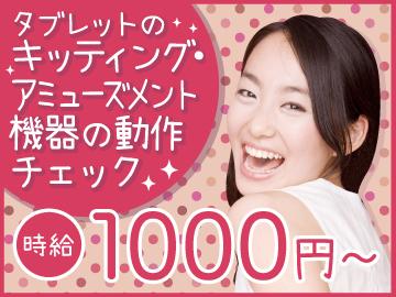 株式会社ウィルエージェンシー 新宿支店/wsh0713のアルバイト情報