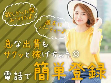 FunsCloud(ファンクラ!)キャスティングセンター/IWJ(株)のアルバイト情報