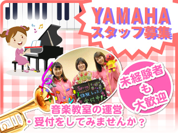 株式会社ヤマハミュージックリテイリング広島店のアルバイト情報