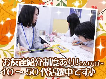 個別指導専門 創英ゼミナール [神奈川県内合同募集]のアルバイト情報
