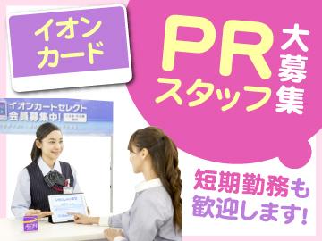 イオンクレジットサービス株式会社旭川営業所のアルバイト情報