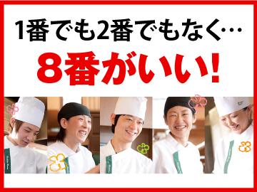 8番らーめん 4店舗同時募集◆奥田・飯野あらや・呉羽・大泉のアルバイト情報