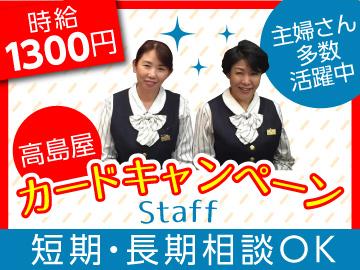 株式会社クレディセゾン 神奈川支社のアルバイト情報