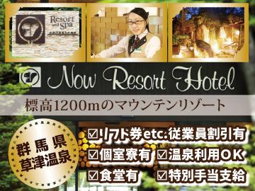 草津ナウリゾートホテルのアルバイト情報