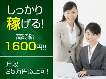 トランスコスモス(株) CC採用受付センター/160714のアルバイト情報