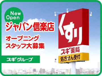 スギ薬局グループ ジャパン信楽店 ★OPEN★のアルバイト情報