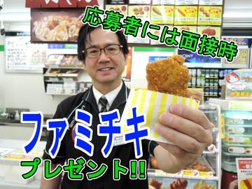 ファミリーマート那須黒田原店のアルバイト情報