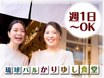 琉球バル かりゆし食堂 恵比寿店のアルバイト情報
