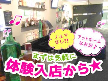 BAR SEVEN 〜 セブン 〜のアルバイト情報