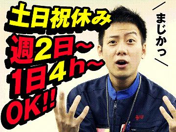 株式会社エイジス 岐阜ディストリクトのアルバイト情報
