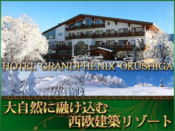 ホテルグランフェニックス奥志賀のアルバイト情報