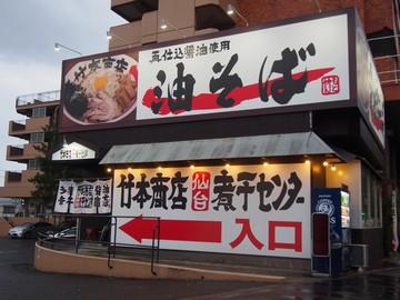 仙台煮干センターのアルバイト情報