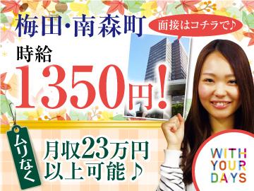 トランスコスモス株式会社 CCS西日本本部/K160234のアルバイト情報