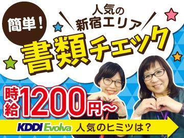 株式会社KDDIエボルバ/DA024082のアルバイト情報