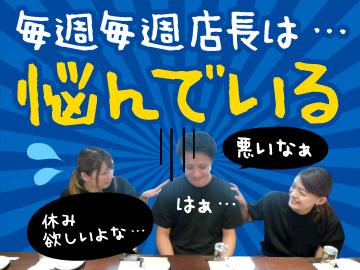 さかなや道場 小田原駅前店 c1117のアルバイト情報