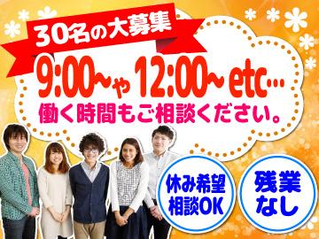 株式会社ベルシステム24 スタボ京橋/003-60089のアルバイト情報