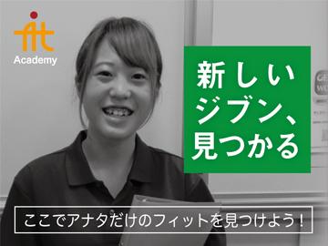 株式会社フィットアカデミーのアルバイト情報