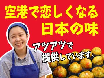 成田空港内 たこ焼き「たこぼん」 のアルバイト情報
