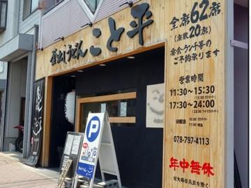 釜出しうどんこと平 板宿南店 (株式会社神戸饂飩)のアルバイト情報