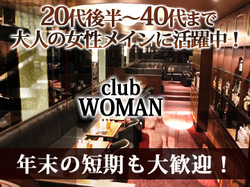 CLUB WOMAN 新小岩のアルバイト情報