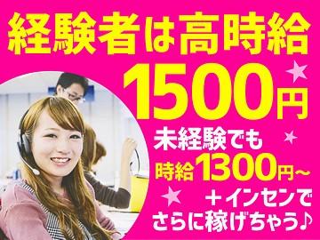 株式会社東名 広島コールセンタのアルバイト情報