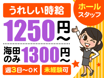 株式会社SPJ(スタイン・プランニング・ジャパン)のアルバイト情報