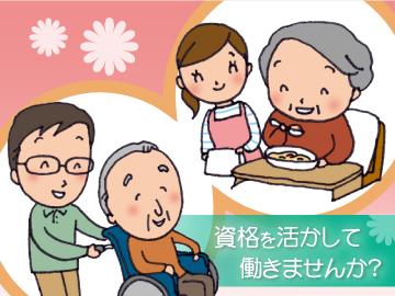 岡山医療生活協同組合のアルバイト情報