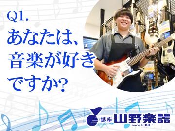 未経験OK!音楽好きが多数活躍する楽器販売のオシゴト☆