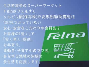 Felna(フェルナ)前山店・六軒町店 2店舗合同募集のアルバイト情報
