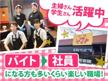 株式会社ヤマト 焼肉・冷麺ヤマトのアルバイト情報