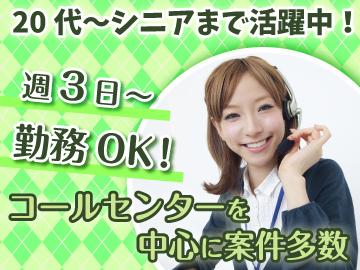 (株)リージェンシー OS新宿・OS池袋・OS横浜支店/GSFAJ12のアルバイト情報